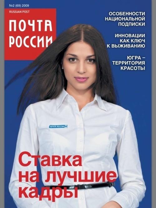 """светлана Жуковская """"Мисс Почта России 2009"""" год"""